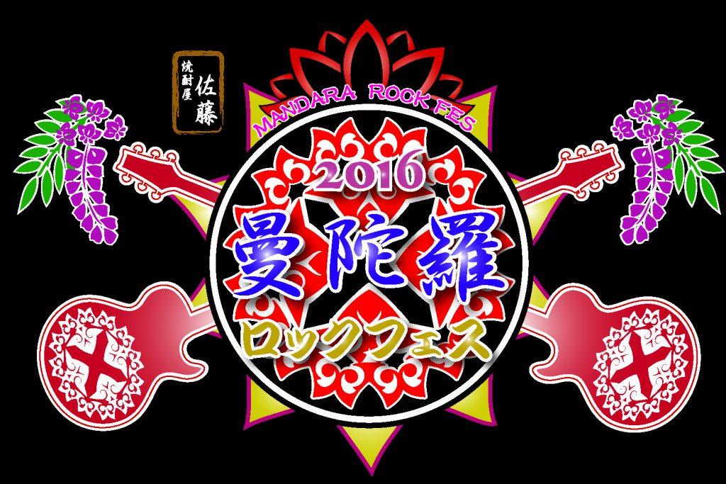 mandara logo